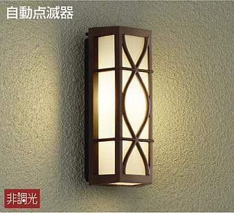 大光電機LEDアウトドアブラケットDWP38386Y
