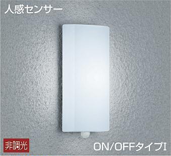 大光電機 人感センサー付LEDアウトドアブラケットDWP39588W