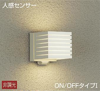 大光電機 人感センサー付LEDアウトドアブラケットDWP39660Y