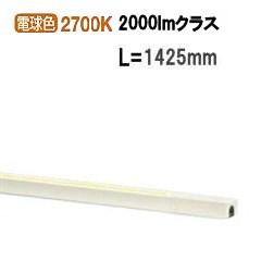 大光電機LED間接照明DSY4632YW(調光可能型)