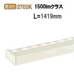 大光電機LED間接照明DSY4845YW(非調光型)