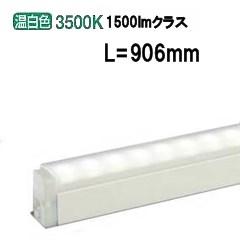 大光電機LED間接照明 DSY4932AW(調光可能型) 電源線別売