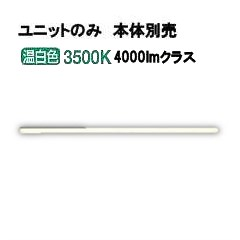 大光電機LEDユニット LZA91435AE