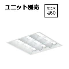 大光電機埋込型ベースライトユニット別売LZB92727XW