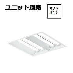 大光電機埋込型ベースライトユニット別売LZB92729XW