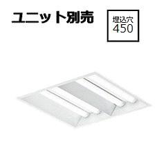 大光電機埋込型ベースライトユニット別売 受注生産品LZB92730XW