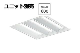 大光電機埋込型ベースライトユニット別売 受注生産品LZB92734XW