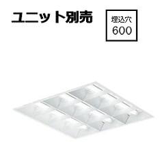 大光電機埋込型ベースライトユニット別売 受注生産品LZB92736XW