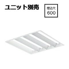 大光電機埋込型ベースライトユニット別売 受注生産品LZB92738XW