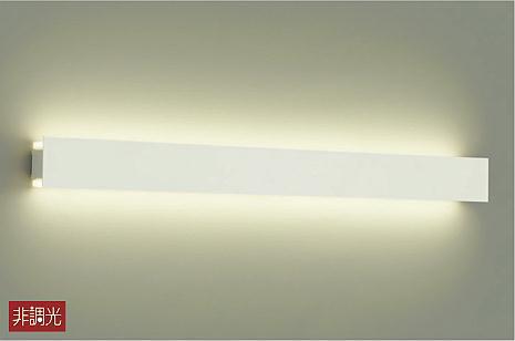 大光電機LED間接照明(ユニット別売) LZK91314XW