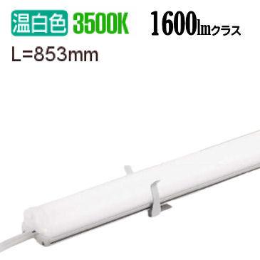 大光電機LED間接照明用器具L860タイプ 電源別売 LZY92708AT