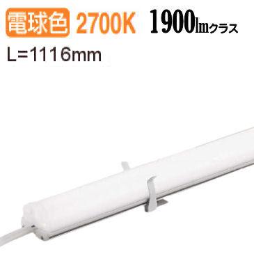 大光電機LED間接照明用器具L1120タイプ 電源別売 LZY92709LT