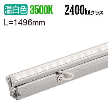 大光電機LED間接照明用器具L1500 集光タイプ(20°)受注生産品 LZY92858AT代引支払・時間指定・日祭配達及び返品交換不可
