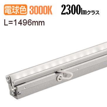 大光電機LED間接照明用器具L1500 集光タイプ(20°)受注生産品 LZY92858YT代引支払・時間指定・日祭配達及び返品交換不可