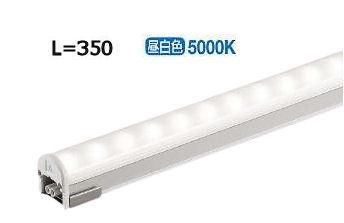 大光電機屋外用ハイパワーラインライトL350 拡散タイプ(60°) LZW92882WT