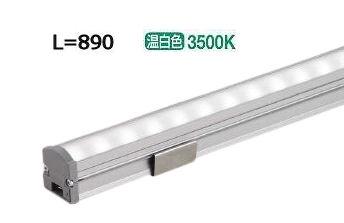 大光電機LED間接照明用器具L890 拡散タイプ(70°) LZY92908AT