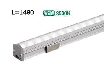 大光電機LED間接照明用器具L1480 拡散タイプ(70°) LZY92910AT代引支払・時間指定・日祭配達及び返品交換不可