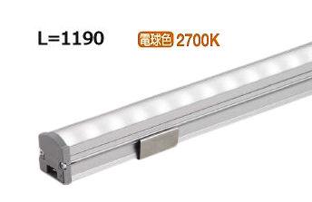 大光電機LED間接照明用器具L1190集光タイプ(20°)受注生産品 LZY92913LT