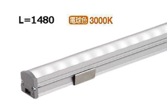 大光電機LED間接照明用器具L1480 集光タイプ(20°) LZY92924YT代引支払・時間指定・日祭配達及び返品交換不可