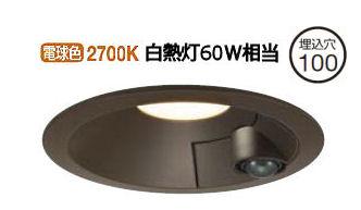 大光電機LED人感センサー付ダウンライト(軒下使用可)DDL4497YB