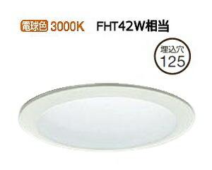 大光電機LEDダウンライト(電源装置別売)LZD60754YW
