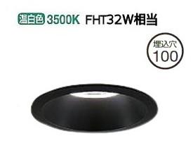 大光電機LED軒下灯(電源装置別売)LZW60788AB