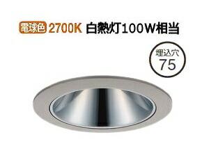 大光電機LED軒下用ダウンライトLLD7058LUW 電源別売