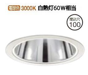 大光電機LEDダウンライトLZD91403YW