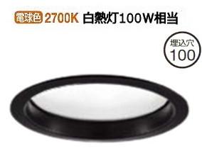 大光電機LEDダウンライトLZD91498LB(受注生産品)