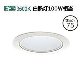 大光電機LEDダウンライト(受注生産品)(電源装置別売) LZD91835AW