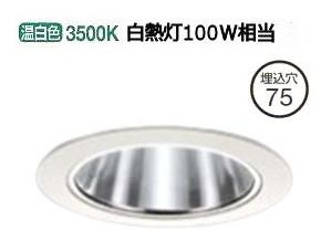 大光電機LEDダウンライト(受注生産品)(電源装置別売) LZD91836AW