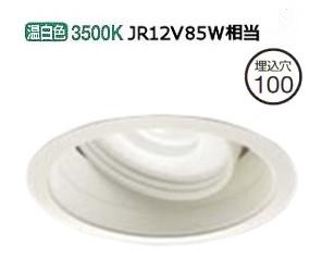 大光電機LEDユニバーサルダウンライト(電源装置別売) LZD91945AWE