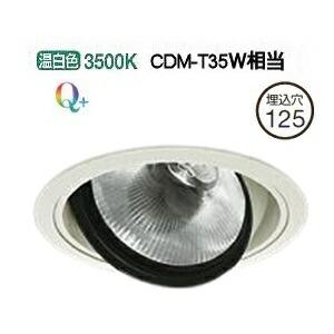 大光電機LEDユニバーサルダウンライト電源別売 受注生産品 LZD91958AWVE