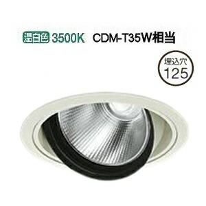 大光電機LEDダウンライト(電源装置別売) LZD91959AW