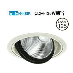 大光電機LEDダウンライト(電源装置別売) LZD91960NW
