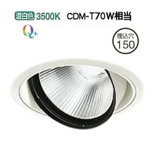 大光電機ユニバーサルダウンライト電源別売LZD91963AWVE