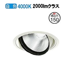 大光電機LEDダウンライト(電源装置別売)LZD91963NW