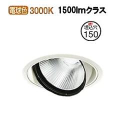 大光電機LEDダウンライト(電源装置別売)LZD91963YWV