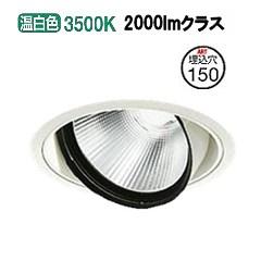 大光電機LEDダウンライト(電源装置別売) LZD91966AW