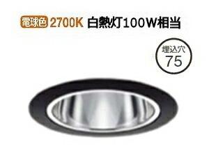 大光電機LEDダウンライト(電源装置別売) LZD92004LBE