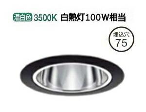 大光電機LEDダウンライト(電源装置別売) LZD92005AB(受注生産品)