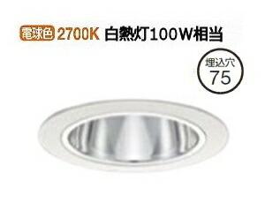 大光電機LEDダウンライト(電源装置別売) LZD92005LWE