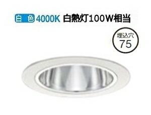 大光電機LEDダウンライト(電源装置別売) LZD92005NWE(受注生産品)