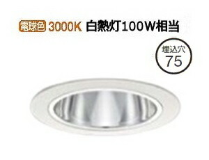 大光電機LEDダウンライト(電源装置別売) LZD92005YWE