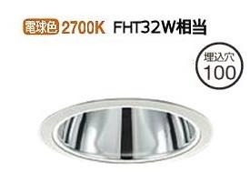 大光電機LEDダウンライト(受注生産品)(電源装置別売) LZD92006LWE