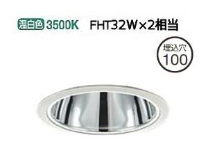 大光電機LEDダウンライト(電源装置別売) LZD92009AW
