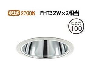 大光電機LEDダウンライト(電源装置別売) LZD92009LW
