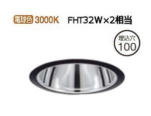 大光電機LEDダウンライト(受注生産品)(電源装置別売) LZD92009YB