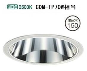 大光電機LEDダウンライト(受注生産品)(電源装置別売) LZD92012AW