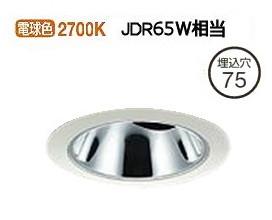 大光電機LEDユニバーサルダウンライト(電源装置別売) LZD92015LWE